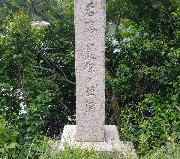 【松江石碑】美保関町「名勝美保ノ北浦」