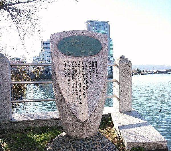 【松江石碑】末次本町「松江大橋碑」