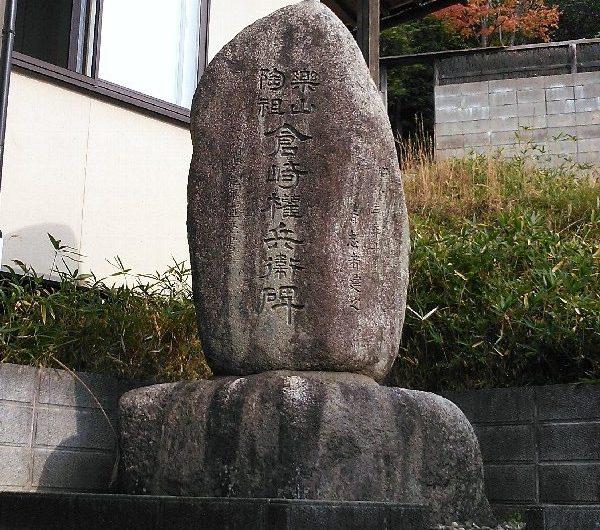 【松江石碑】西川津町「楽山陶祖倉崎権兵衛碑」