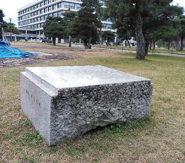 【松江石碑】殿町「島根県庁庭園碑」