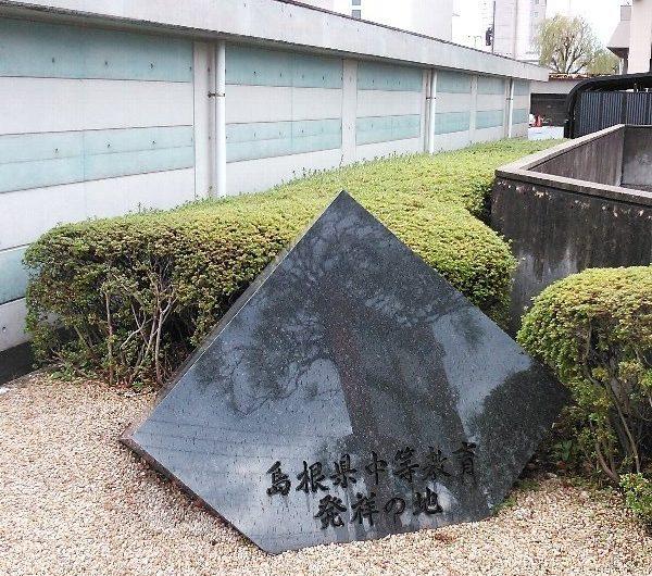【松江石碑】殿町「島根県中等教育発祥の地」