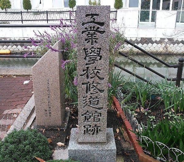 【松江石碑】米子町「工業学校修道館跡」