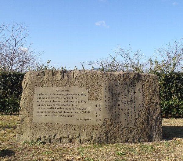 【松江石碑】八束町「中村元記念碑」