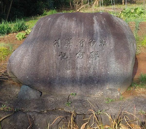【松江石碑】西川津町「刑務所移転記念碑」