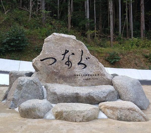 【松江石碑】鹿島町「つなぐ」